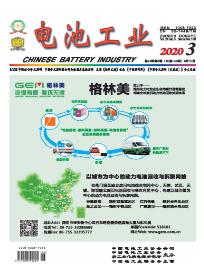 电池工业杂志国家级期刊