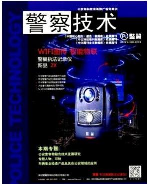 警察技术科技期刊投稿