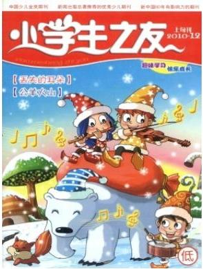 小学生之友江西省教育杂志