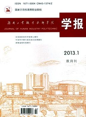 《湖南工业职业技术学院学报》论文发表