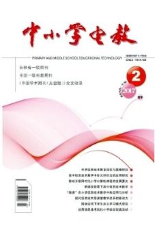 中小学电教(下半月)吉林省教育期刊