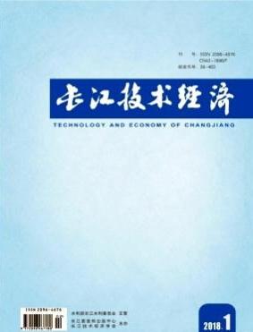 长江技术经济水利经济期刊