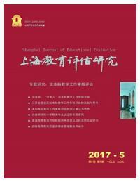 上海教育评估研究杂志论文字体要求