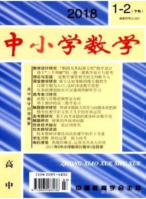 中小学数学(高中版)中小学教育期刊