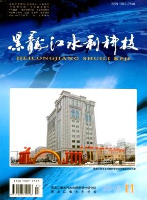 《黑龙江水利科技》省级水利期刊投稿