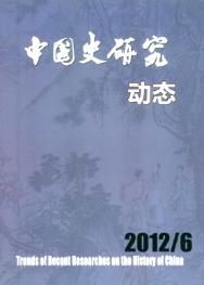 《中国史研究动态》中文核心期刊发表