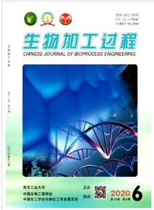 生物加工过程杂志投稿论文
