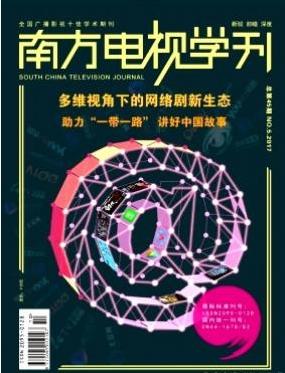南方电视学刊广东省文化期刊