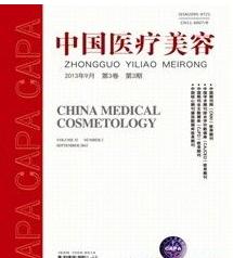 《中国医疗美容》中医学论文发表