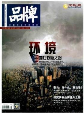 品牌山西省经济期刊