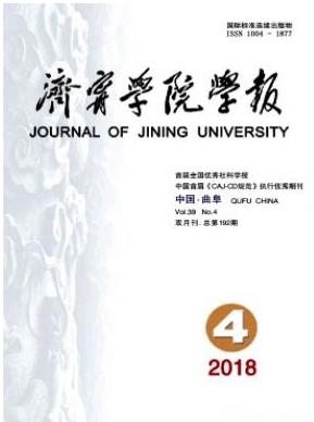 济宁学院学报山东省教育期刊
