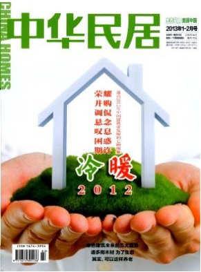 中华民居省级科技期刊投稿