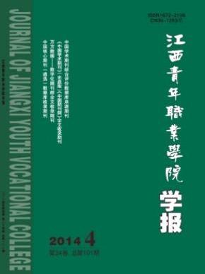 江西青年职业学院学报