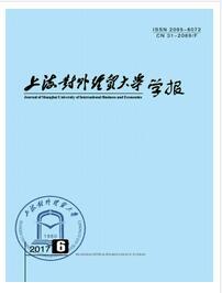 上海对外经贸大学学报杂志2017年06期论文目录