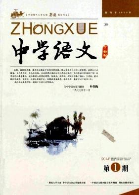 《中学语文》语文教学论文发表