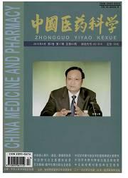 《中国医药科学》期刊征稿