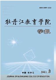 论文发表最好的网站《牡丹江教育学院学报》