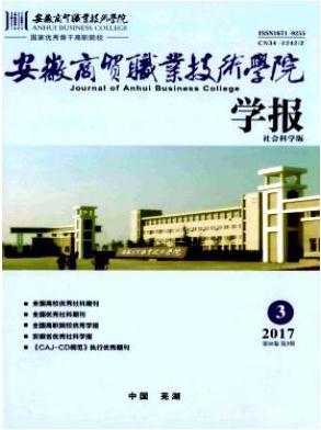 安徽商贸职业技术学院学报(社会科学版)