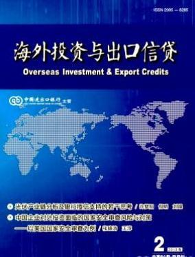 海外投资与出口信贷经济期刊发表