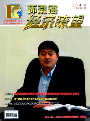 《环渤海经济�t望》省级经济期刊论文投稿