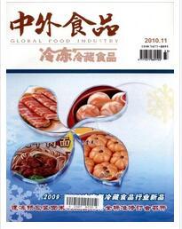 中外食品杂志是2015年北大核心期刊吗