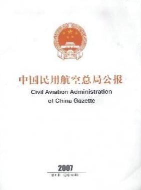 中国民用航空总局公报