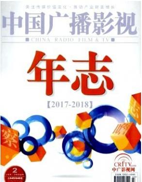 中国广播影视文化期刊投稿