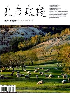 《北方环境》省级期刊征稿启事