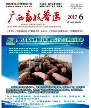 广西畜牧兽医农业科技期刊