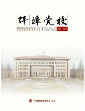 蚌埠党校安徽党建期刊发表