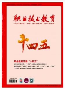 职业技术教育教育期刊论文发表