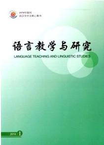 《语言教学与研究》国家级教育期刊征稿