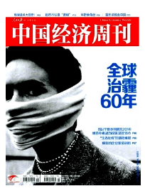人民日报论文征稿《中国经济周刊》