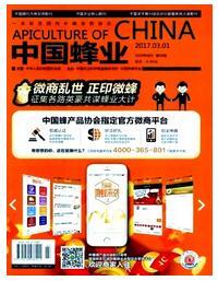 中国蜂业杂志投稿论文字体格式