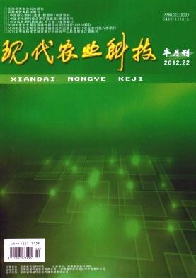 《现代农业科技》省级期刊投稿