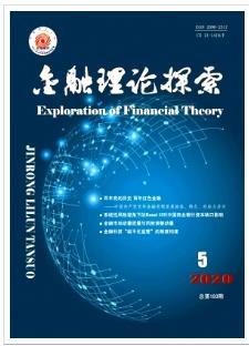 金融理论探索金融论文发表