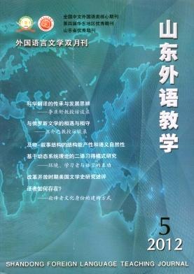 《山东外语教学》北大核心期刊征稿