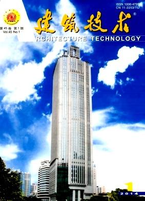 《建筑技术》省级建筑期刊论文发表