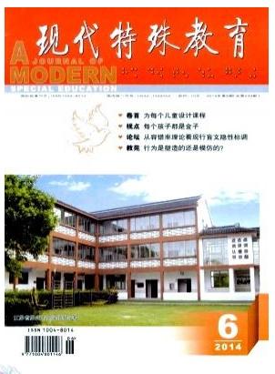 现代特殊教育江苏省教育发表