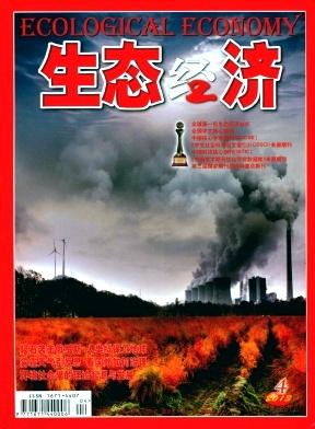 《生态经济》核心科技期刊投稿