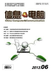 《信息与电脑》核心期刊论文发表