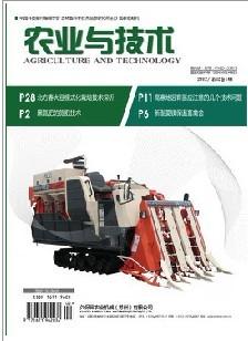 《农业与技术》农业论文发表
