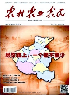 农村农业农民(B版)河南省农业期刊