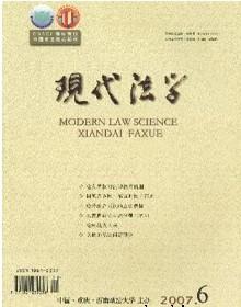 《现代法学》省级法律期刊