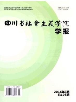四川省社会主义学院学报四川省学术期刊
