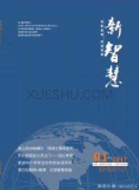 新智慧湖北省教育期刊