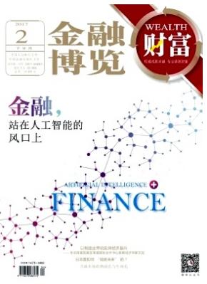 金融博览(财富)金融研究期刊