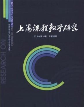 上海课程教学研究教育类学术期刊