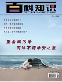 《百科知识》发表国家级期刊