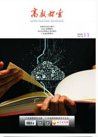 广东省双核心期刊高教探索